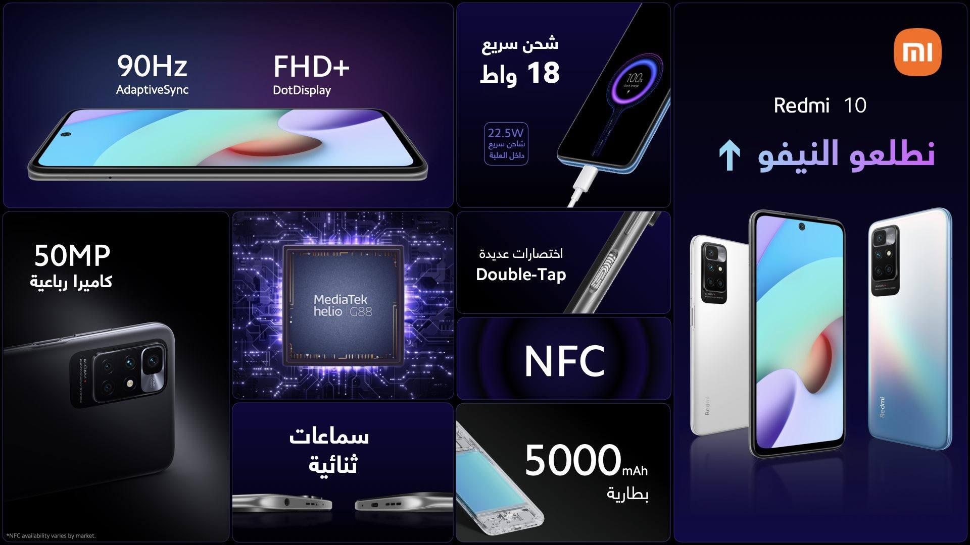 Offre Xiaomi Maroc Redmi 10 Prix Maroc