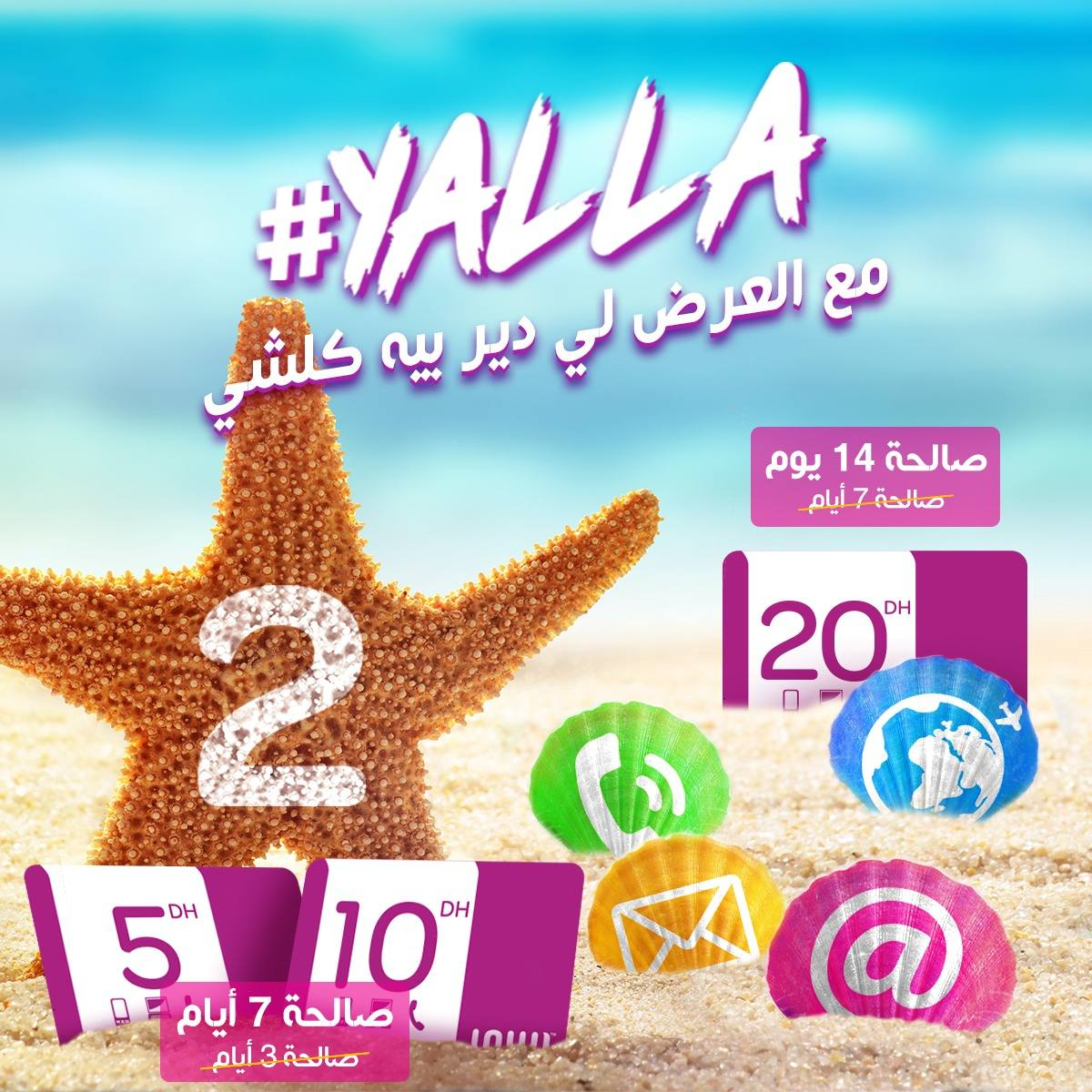 Offre Inwi Maroc Yalla Aout 2021